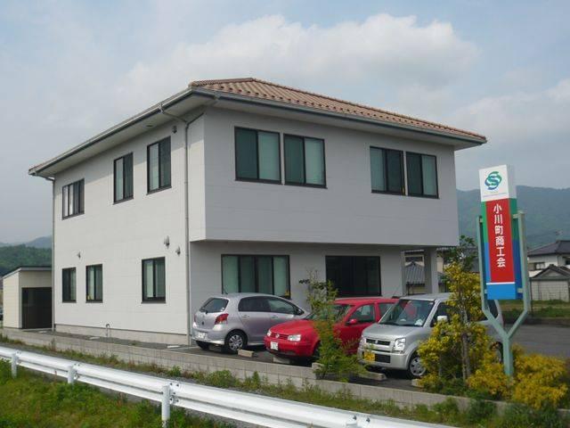 小川町商工会館