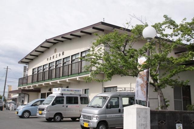 四倉町商工会館