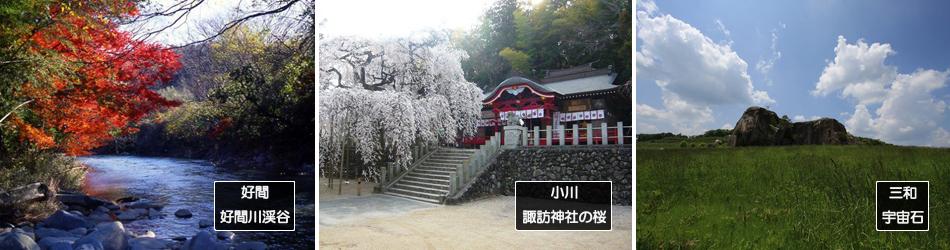 好間 好間川渓谷、小川 諏訪神社の桜、三和 宇宙石